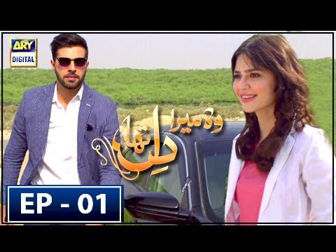 Woh Mera Dil Tha - Episode 1 - 17th March 2018 - ARY Digital Drama