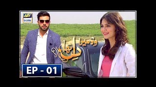 Woh Mera Dil Tha Episode 1 - 17th March 2018 - ARY Digital Drama