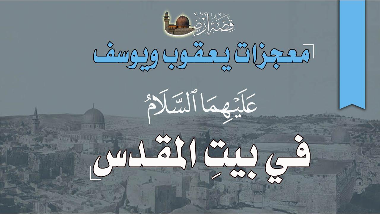 قص9ــة أرض   معجزات يعقوب ويوسف عليهما السلام في بيت المقدس   أ. أيمن الشعبان