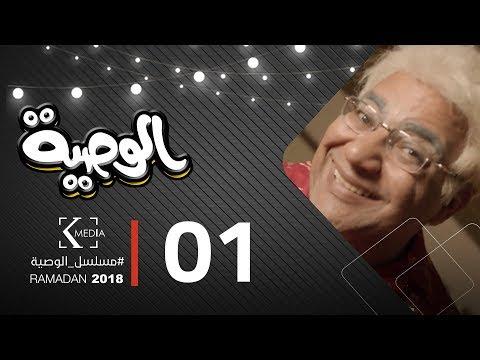 مسلسل الوصية | الحلقة الأولى | AL Wasseya Episode 1 motarjam