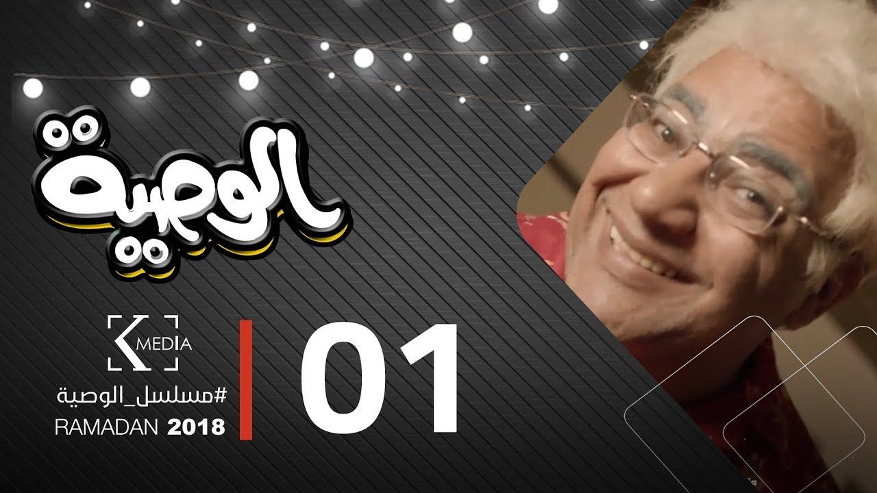 مسلسل الوصية | الحلقة الأولى | AL Wasseya Episode 1