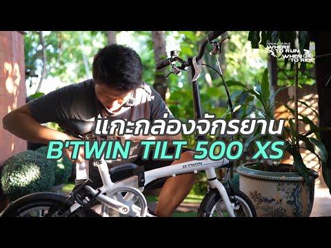 พรีวิว จักรยานพับน้ำหนักเบา ราคาไม่แพงจาก Decathlon