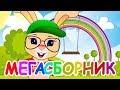 МЕГАСБОРНИК Школа кролика БОБО Все серии подряд Развивающие мультики ПОТЕШКИ ПЕСЕНКИ СТИШКИ mp3