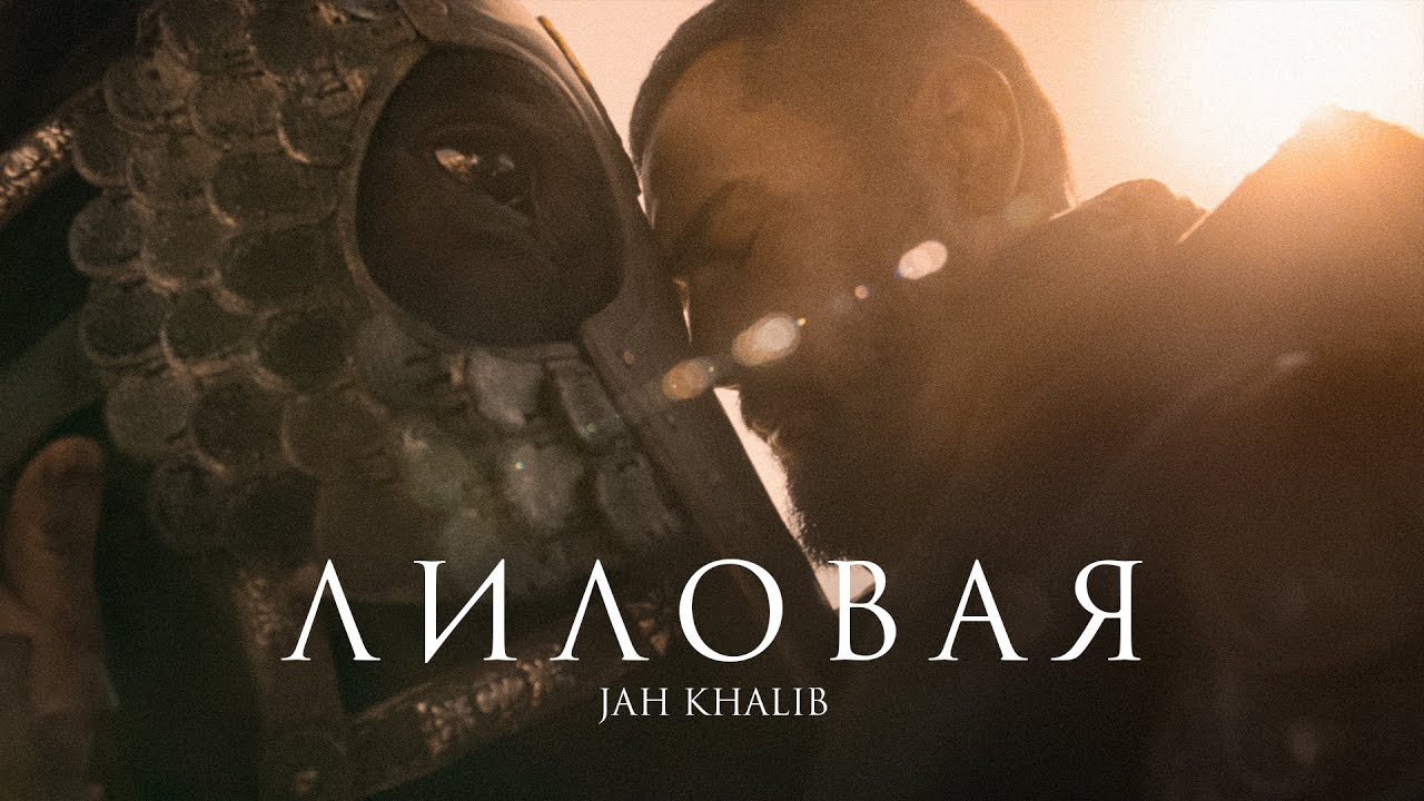 Jah Khalib – Лиловая