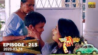 Hathe Kalliya | Episode 215 | 2020-03-16 Thumbnail