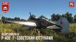 P-40E - СОВЕТСКИЙ РАЗРУШИТЕЛЬ в WAR THUNDER