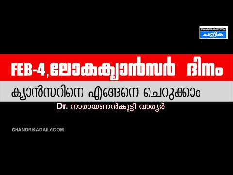 ക്യാൻസറിനെ എങ്ങിനെ ചെറുക്കാം I Dr. Narayanan Kutty I MVR Cancer Centre IChandrika I Health I FEB 4
