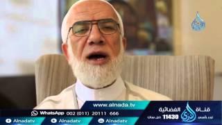 لا يدوم لإنسان حال الشيخ عمر عبد الكافي