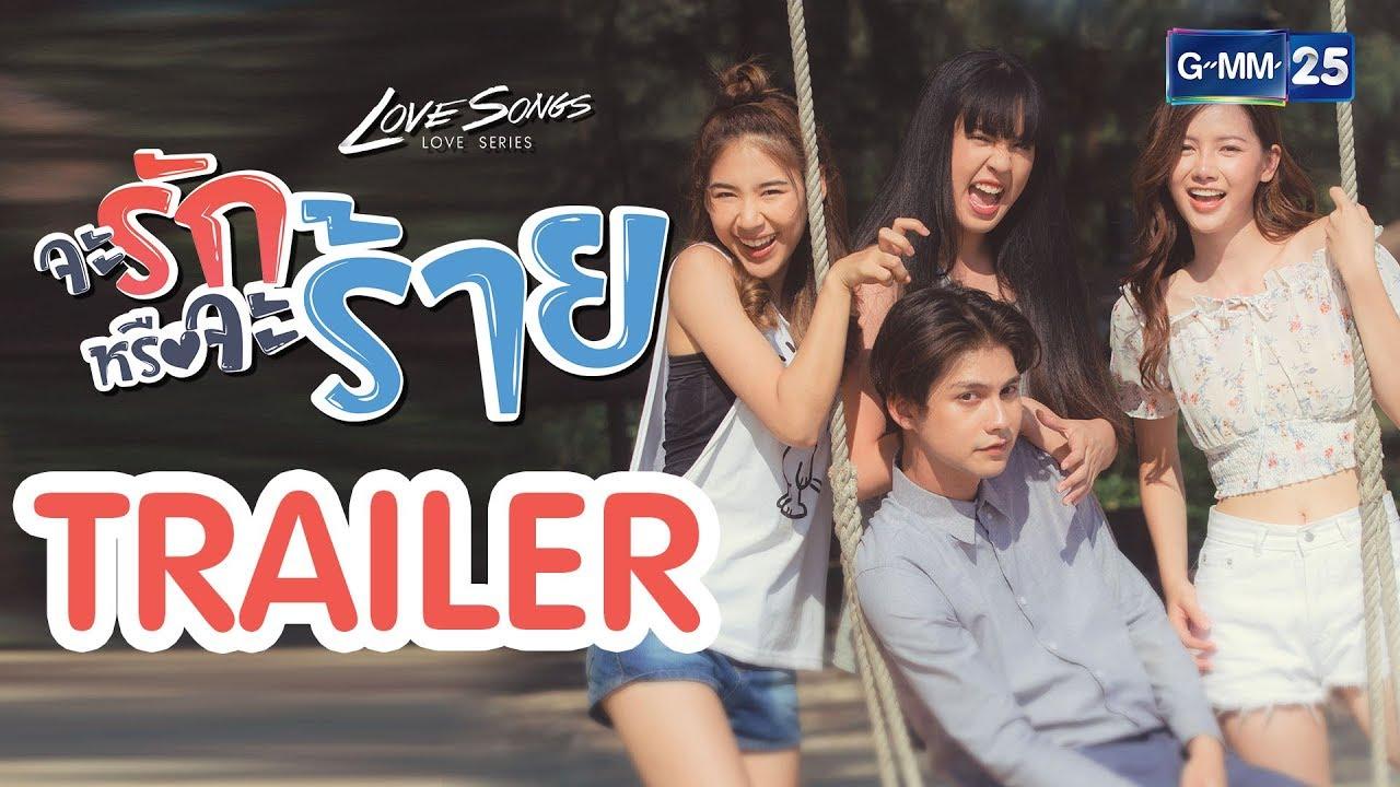 [Trailer] Love Songs Love Series ตอน จะรักหรือจะร้าย เริ่ม 2 มิถุนายนนี้