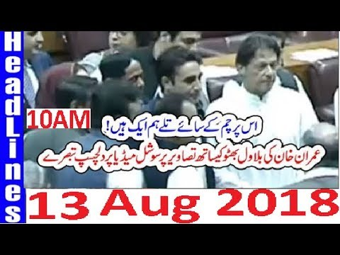 Pakistani News Headlines 10AM 13 Aug 2018 | PTI Imran Khan Welcome To Bilawal Bhutoo PPP Parliament