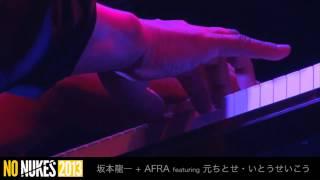 No Nukes / Ryuichi Sakamoto & Afra featuring Seiko Ito (No Nukes 2013)