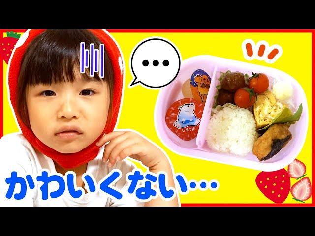 【寸劇】お弁当が可愛くない!! すみっコぐらしののりあーとでおにぎりを可愛くしちゃおう♡ おままごと 4歳 食育