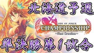【あーさーvs.ヤナギQBK】COJ Championship 北海道エリア予選準決勝第1試合