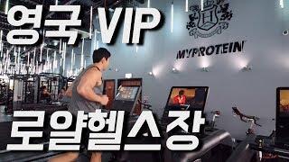 [VLOG] 영국 로얄(VIP) 헬스장에가다.