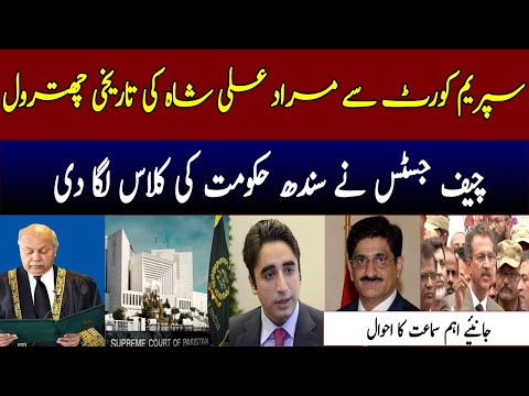 Chief justice SC Gulzar ahmad passed big decision Against Murad Ali Shah,s Sindh Government..