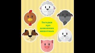 Детские загадки про домашних животных с ответами. Загадки для детей. Развивающее видео.