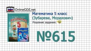 Задание № 615 - Математика 5 класс (Зубарева, Мордкович)