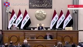 Ирак просит помощи у России