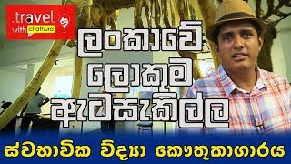 Travel With Chatura | Colombo National Museum (Full Episode)