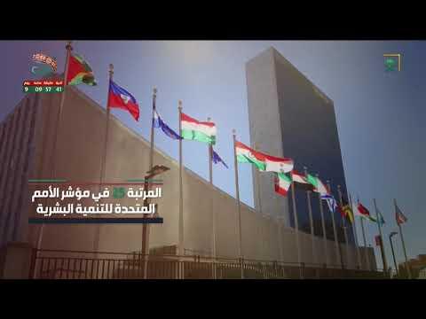 فيلم وثائقي | بالاضافة الى أعضاء G20.. تعرّف على الدول التي دعتها المملكة في قمة مجموعة العشرين