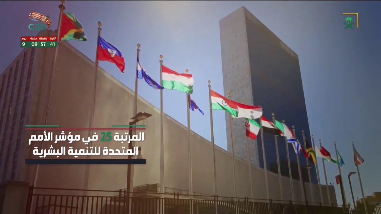 Download فيلم وثائقي   بالاضافة الى أعضاء G20.. تعرّف على الدول التي دعتها المملكة في قمة مجموعة العشرين