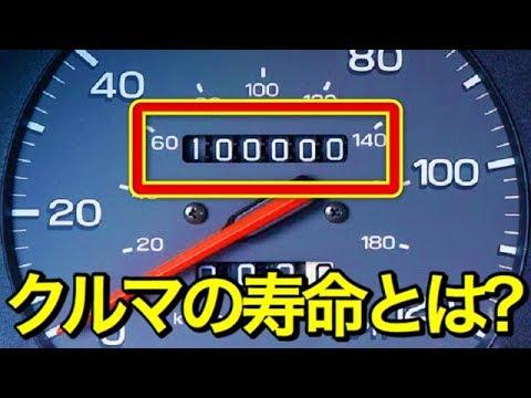 【意外と知らない雑学】車の寿命年数とは?走行距離?寿命の判断ポイントは実は…?