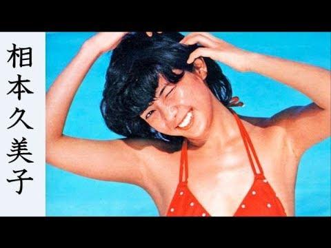 【相本久美子】画像集。美しすぎる女優、Kumiko Aimoto