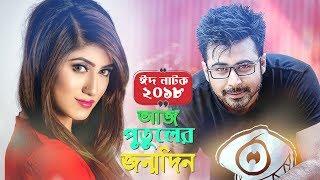 Bangla Natok 2018 | আজ পুতুলের জন্মদিন AJ PUTULER JONMODIN ft. Afran Nisho & Safa Kabir | Eid Natok