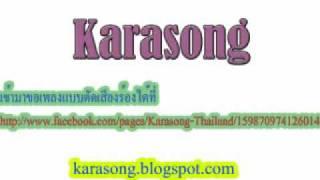 สภาวะทิ้งตัว คาราโอเกะ karasong