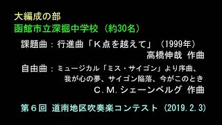 函館市立深堀中学校  第6回 道南地区吹奏楽コンテスト
