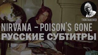 KURT COBAIN - POISON'S GONE ПЕРЕВОД (Русские субтитры)
