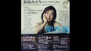 Beethoven : Sonate für Klavier Nr.31 As-Dur Op.110 Midori Arima Plays 有馬みどり