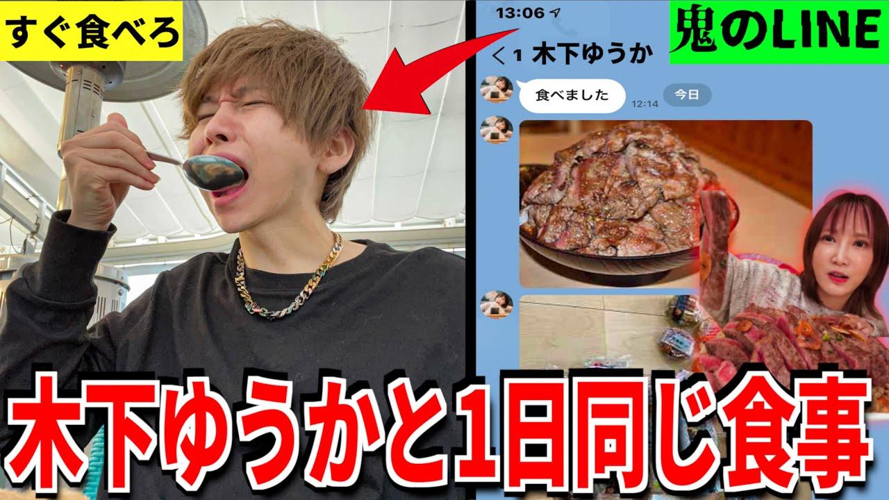 【大食い】木下ゆうかと1日同じ食事をしたら何キロ太る?