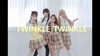 걸스데이 - 반짝반짝 춤춰보았다 / girls day - twinkle twinkle dance cover