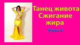 Танец живота. Урок 4 - Как танец живота способствует сжиганию жира.