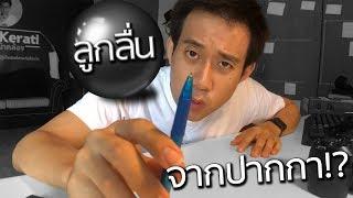 แงะลูกลื่นจากปากกาได้ไหม?