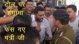 दिल्ली-रोहतक रोड़ रोहद TOLL PLAZA पर हुआ हंगामा, फंस गए मंत्री धनखड़, पुलिस से हुई नोकझोक