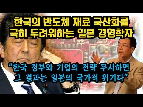 """한국의 반도체 재료 국산화를 극히 두려워하는 일본 경영학자 """"한국 정부와 기업의 전략 무시하면 그 결과는 일본의 국가적 위기다!"""