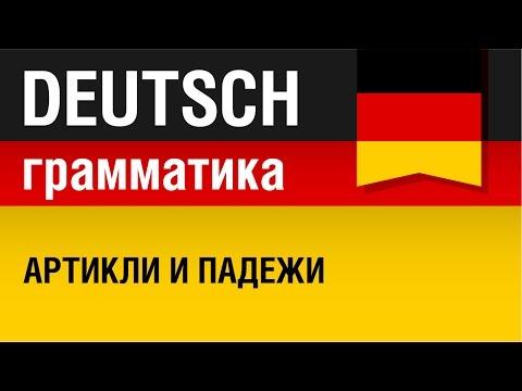 Немецкий язык для начинающих самоучитель