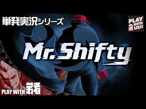 【単発実況】弟者の「Mr. Shifty」【2BRO.】