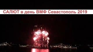 САЛЮТ в день ВМФ Севастополь 2019 / что посмотреть в Севастополе