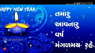 Happy new year gujarati whatsapp status 2018 Happy new year Special status for you 2018