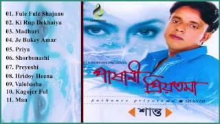 Pashani Priyotoma | Shanto Album Audio Jukebox