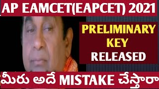 AP EAMCET 2021 KEY MISTAKES IN PRELIMINARY KEY? RECORDED RESPONSE SHEET?