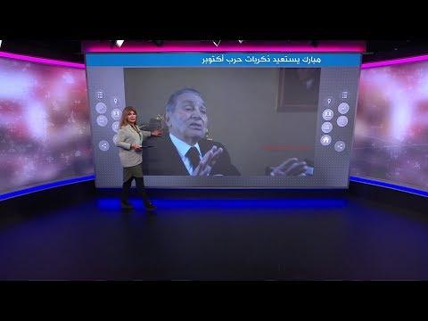 ماذا قال مبارك في أول حديث له بالفيديو منذ الإطاحة به عام 2011؟  - نشر قبل 13 دقيقة