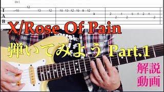 X JAPAN/ROSE OF PAIN 弾いてみよう Part.1【イントロとアルペジオ編】 thumbnail