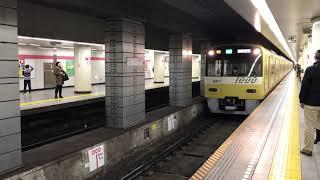 【京急】黄色・生茶とコラボ@日本橋駅