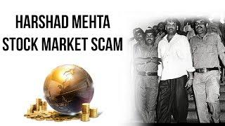 Harshad Mehta Stock Market Scam 1992 वो घोटाला जिसने हिला डाला था स्टॉक मार्केट