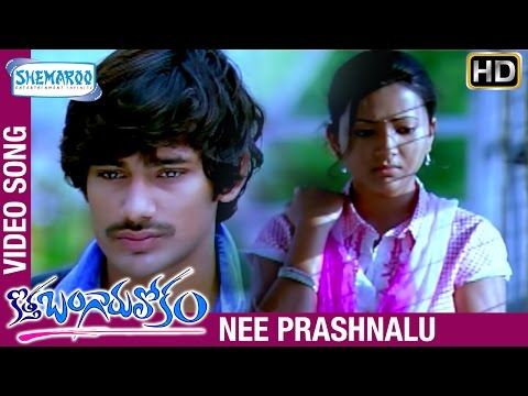 Kotha Bangaru Lokam Songs | Nee Prashnalu Video Song | Varun Sandesh | Shweta Basu Prasad | SPB