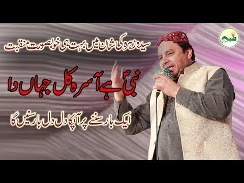 Nabi Ay Aasra Kul Jahan Da Best Punjabi Naat | Shahbaz Qamar Fareedi New Naat 2018